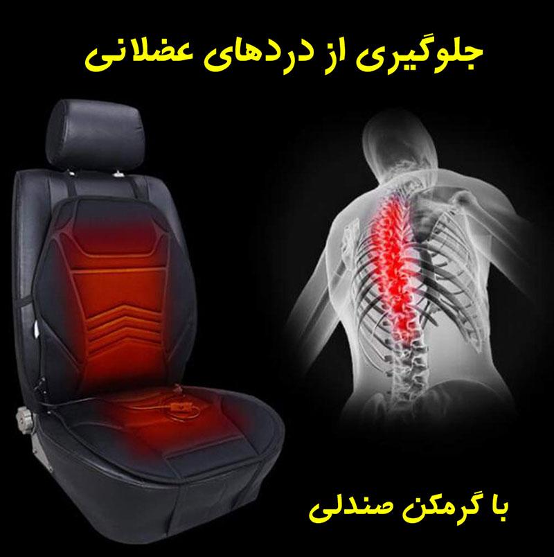 جلوگیری از دردهای عضلانی با گرمکن صندلی