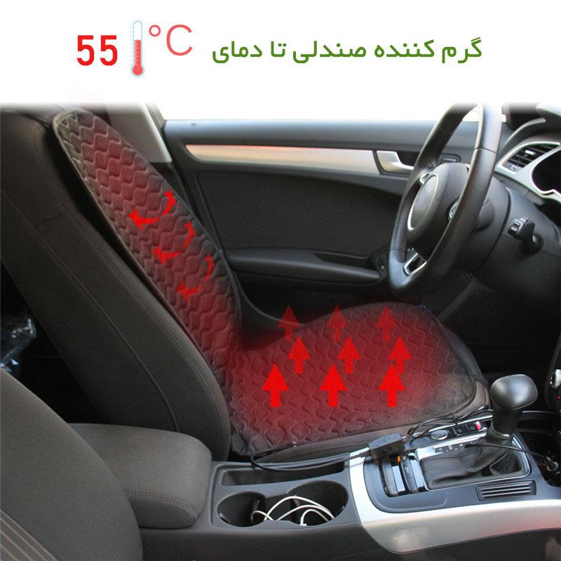 گرم کننده صندلی خودرو تا دمای 45 درجه