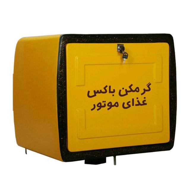 گرمکن باکس حمل غذای پیک موتورسیکلت